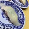 無添くら寿司 - 料理写真:今回注文したお寿司①