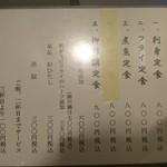 新宿割烹 中嶋 - メニュー