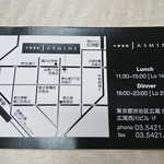 中華香彩JASMINE - お店の名刺