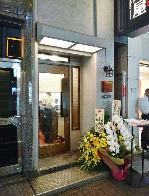 SHIBIRE NOODLE 蝋燭屋 - 入口