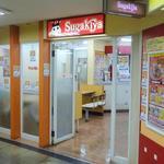 スガキヤ - スガキヤ(ニュー栄B2店)