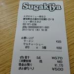 スガキヤ - レシート(670円でこのチャーシュー麺なら安い)