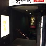 酔灯屋 - お店の入口