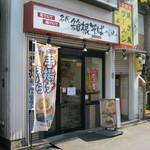 名代 箱根そば - お店です。