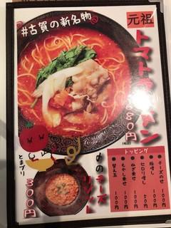 元祖トマトラーメンと辛麺とトマトもつ鍋 三味 - メニュー