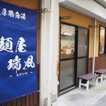 麺屋 瑞風 - 店舗外観