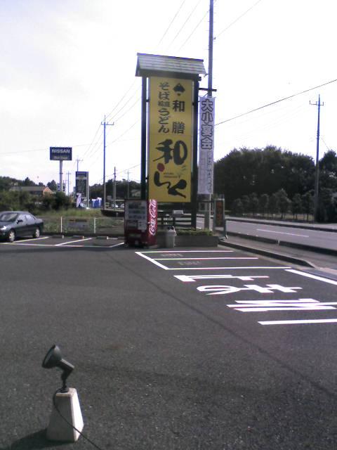 和らく name=