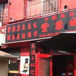 中国面点研究所 紫禁城 -