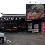 7470757 - 景勝軒 太田店