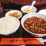 陳麻婆豆腐 - ランチセット 陳麻婆豆腐 @1,100円 丼みたいな中鉢に入って提供される麻婆豆腐。旨し。