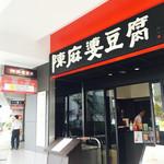 陳麻婆豆腐 - 看板には創始1862年とあります。黒を基調に、赤をアクセントにしたシックな店内。