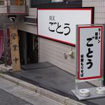 麺屋 ごとう - 店舗外観