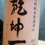 和酒和食の坂 -