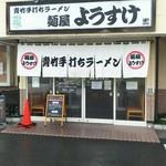 麺屋 ようすけ -