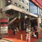 達磨家 - 六光会館ビル