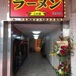 達磨家 - 1番奥です(^^;