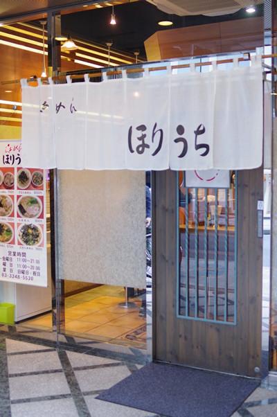 らぁめん ほりうち - 店舗外観