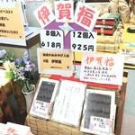 74706909 - 伊賀福売場