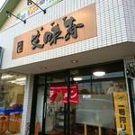 74707924 - 平塚市  笑味寿(えびす)