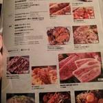 焼肉・韓国料理 KollaBo - 極上コース。リーズナブルですな