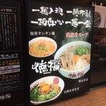 徳福 - 店の外、美味しそうです。
