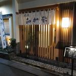 さしみ亭 和加栄 - JR防府駅から歩いて6分