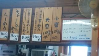 らーめん丸木屋 -