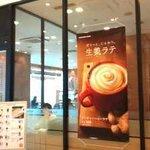 エクセルシオールカフェ - 躍動感のある、明るいお店
