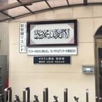 マディナ ハラル レストラン - 新安城マスジド
