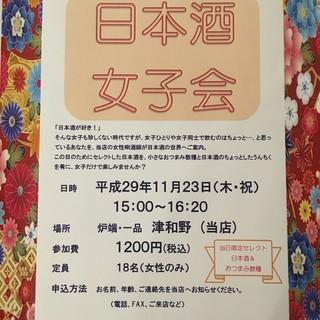 女子限定‼11月23日(祝)日本酒の会を開催します♪