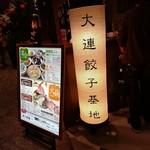 大連餃子基地 ダリアン - 【2017.10.13(金)】店舗の看板