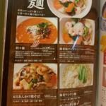 大連餃子基地 ダリアン - 【2017.10.13(金)】メニュー