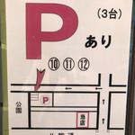 餃子屋麺壱番館 - 駐車場