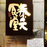 泰元食堂 - 赤坂の定食焼肉屋