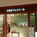 小岩井フレミナール - エントランス