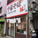 麺屋M - 麺屋M(ファサード)