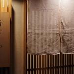 鮨おくやま - 暖簾