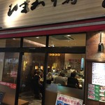 ひまわり寿司 - お店外観