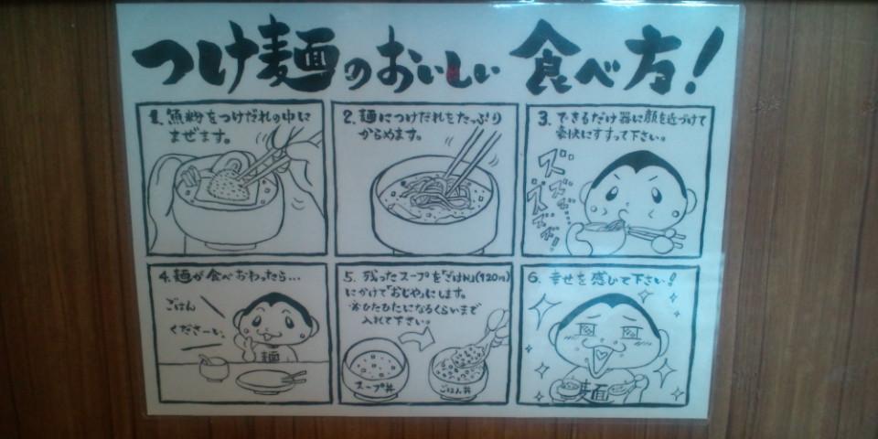つけ麺 是・空 福井本店