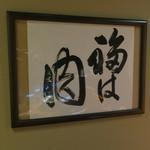 """tsukishimazaichi - """"福は内!""""ならぬ""""福は肉!"""""""