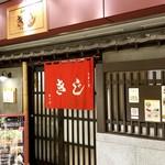 お好み焼 きじ - 東京ビルTOKIAの地下1階
