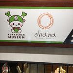 ohana - 二階にお店はありますがお隣にふっかちゃんミュージアムがありキャラクターグッズが揃ってます!