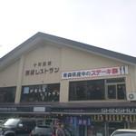 信州屋 - 店舗2F