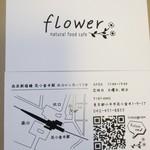 フラワー ナチュラル フード カフェ - ショップカード