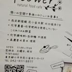フラワー ナチュラル フード カフェ -