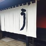 関辻屋 -