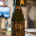 よねさん - 2017.10 鍋島 三十六萬石 純米大吟醸