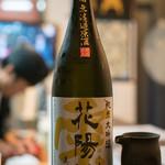 よねさん - 2017.10 花陽浴(はなあび)純米大吟醸 美山錦