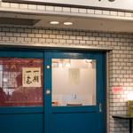 よねさん - 2017.10 店舗外観