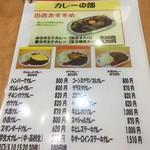 Bagu - 171003火 神奈川 バーグ杉田本店 メニュー